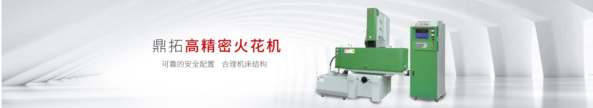 鼎拓高精密火花机,可靠的安全配置,合理机床结构