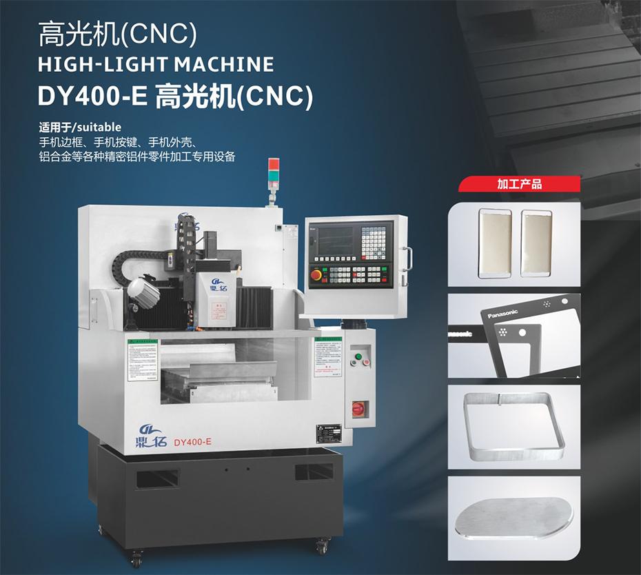 DY400-E高光机(CNC)