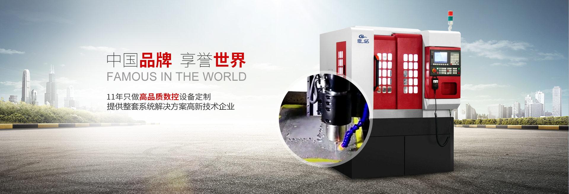 鼎拓数控-中国品牌,享誉世界