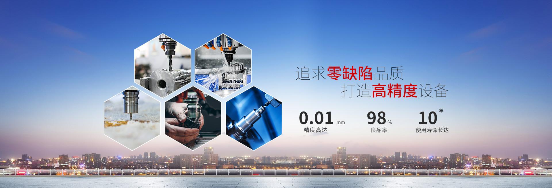 鼎拓数控-追求零缺陷品质,打造高精度设备