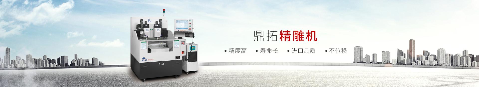 鼎拓数控精雕机-精度高,寿命长,进口品质