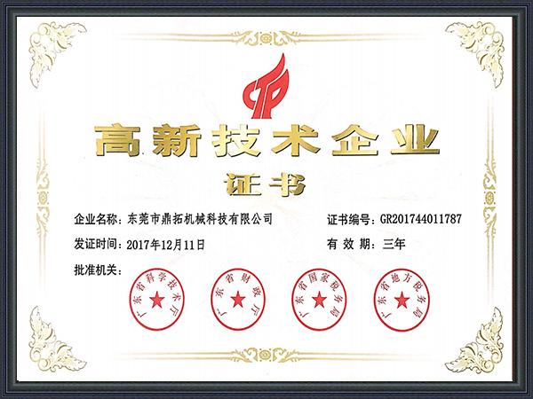 鼎拓数控-高新技术证书
