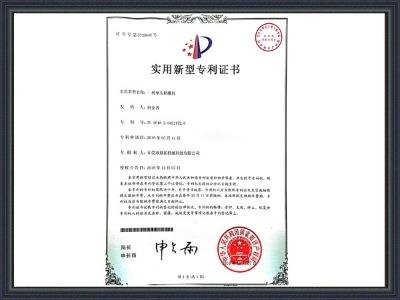鼎拓数控-实用新型专利证书第1页