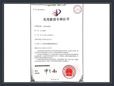 鼎拓数控-实用新型专利证书第2页