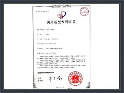 鼎拓数控-实用新型专利证书第3页