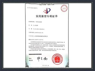 鼎拓数控-实用新型专利证书第4页