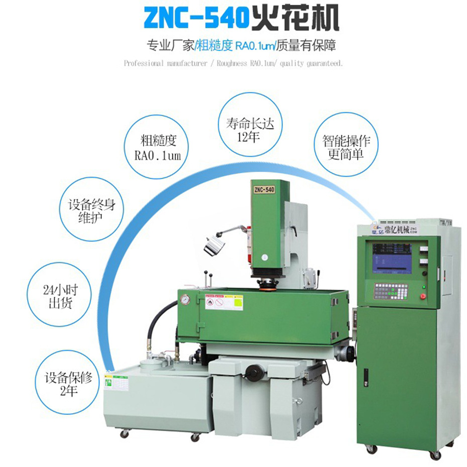 CNC540火花机