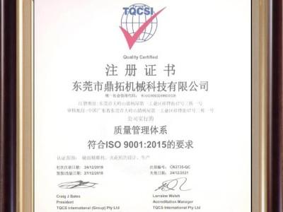 鼎拓数控-ISO9001
