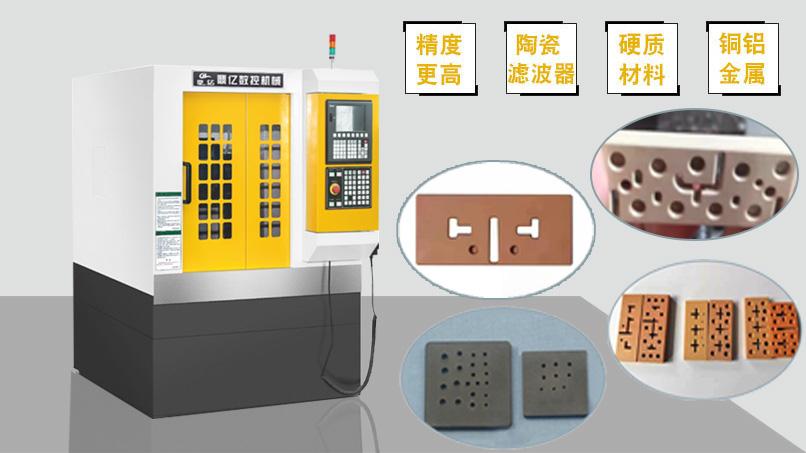 陶瓷介质滤波器精雕机